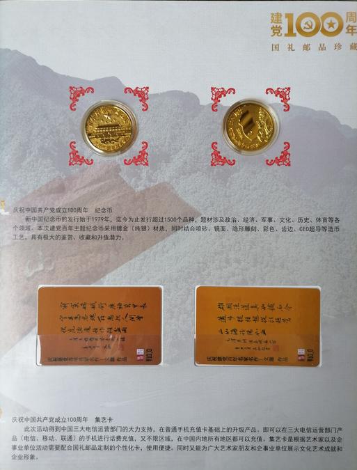 6 文珈作品16幅 入选《建党百年珍藏邮册》 圆心摄.png