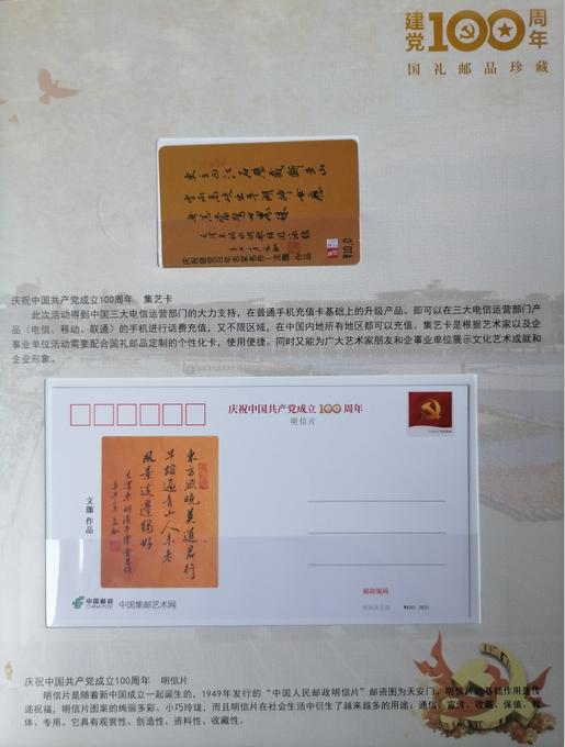 8 文珈作品16幅 入选《建党百年珍藏邮册》 圆心摄.png