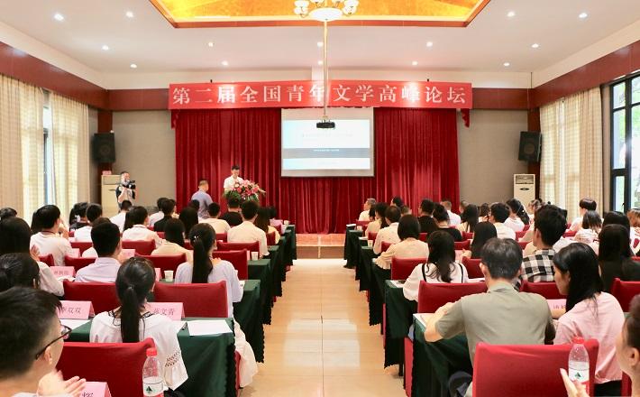 第二届全国青年文学高峰论坛