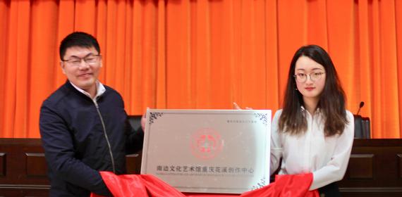 南边文化艺术馆重庆花溪创作中心揭牌