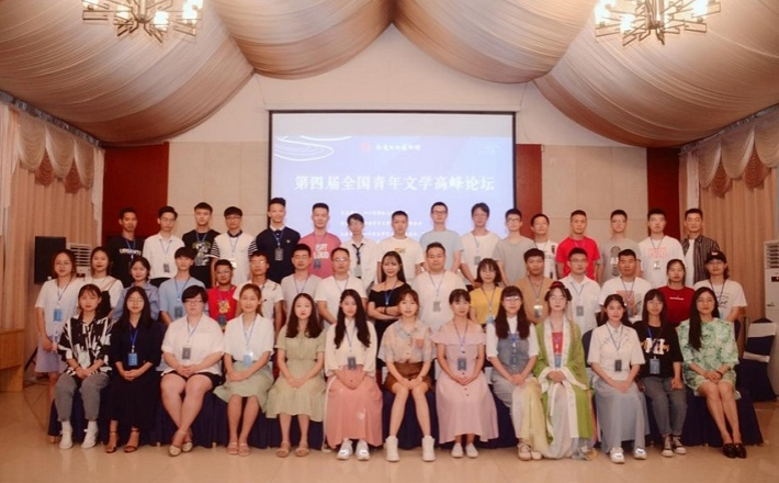 第四届全国青年文学高峰论坛圆满举办