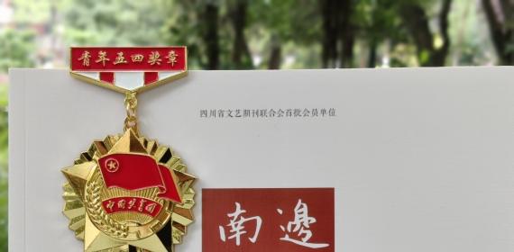 """南边文化艺术馆2021年度""""南边青年五四奖章""""拟表彰名单公示"""