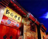 中国人的家是什么?是记住乡愁的地方