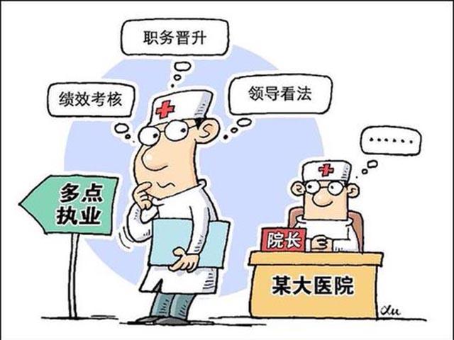 医生多点执业2.jpg