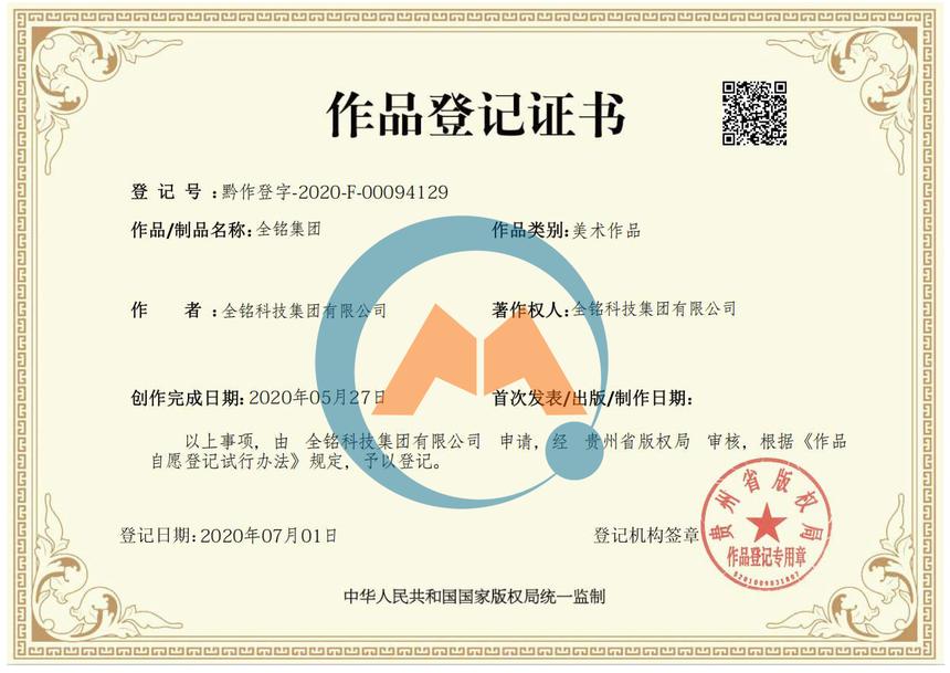 版权证书1.png