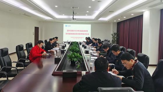 03bob手机版官网登录高新党委召开2020年度党建工作述职会:图.jpg
