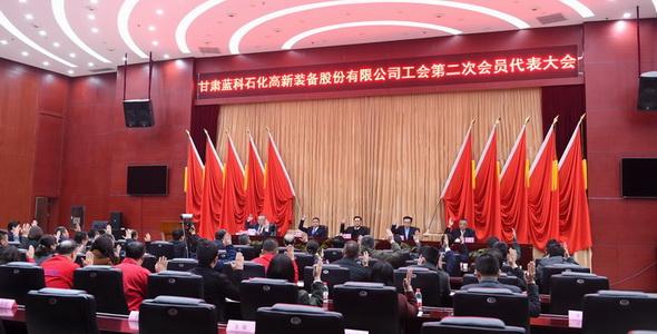 07蓝科高新工会第二次会员代表大会召开01.JPG