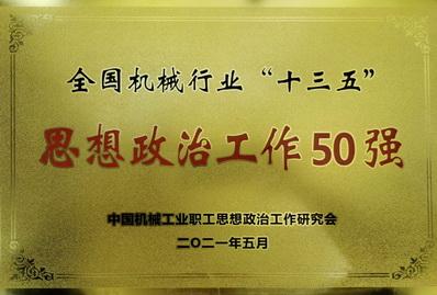 """07�{科高新:全���C械行�I""""十三五""""思想政治工作50��01.jpg"""