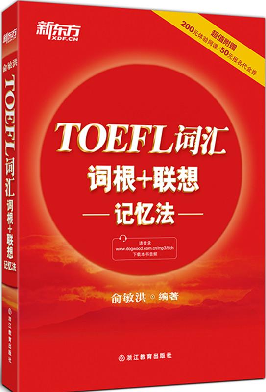 TOEFL词汇词根+联想记忆法:乱序版(附MP3)新东方大愚英语学习丛书 仅限开学特价