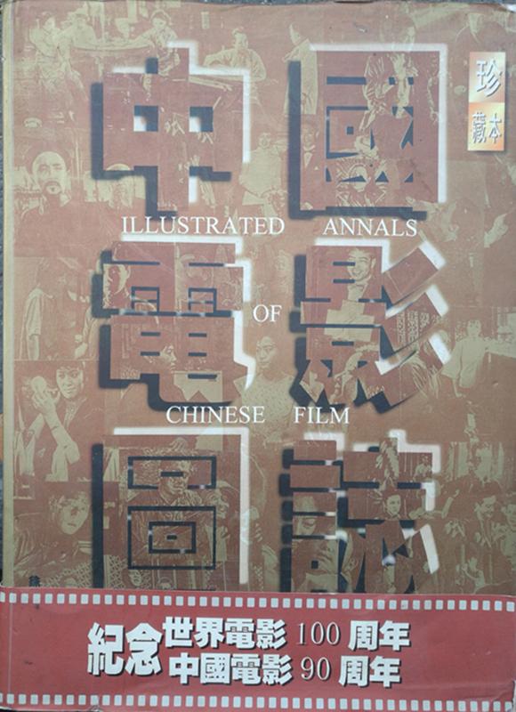 中国电影图誌-纪念世界电影100周年 中国电影90周年