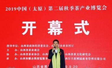 图文 | 山西省茶业商会第二届一次会员代表大会暨药茶保健茶产业分会成立大会