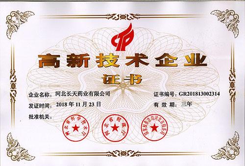 高新企业证书1.jpg