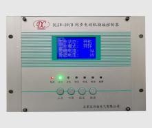 DLKW-09/D型同步电动机励磁控制器