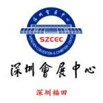 深圳會展中心
