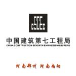中國建筑第七工程局