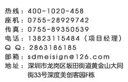深圳網站漂浮聯系方式.jpg