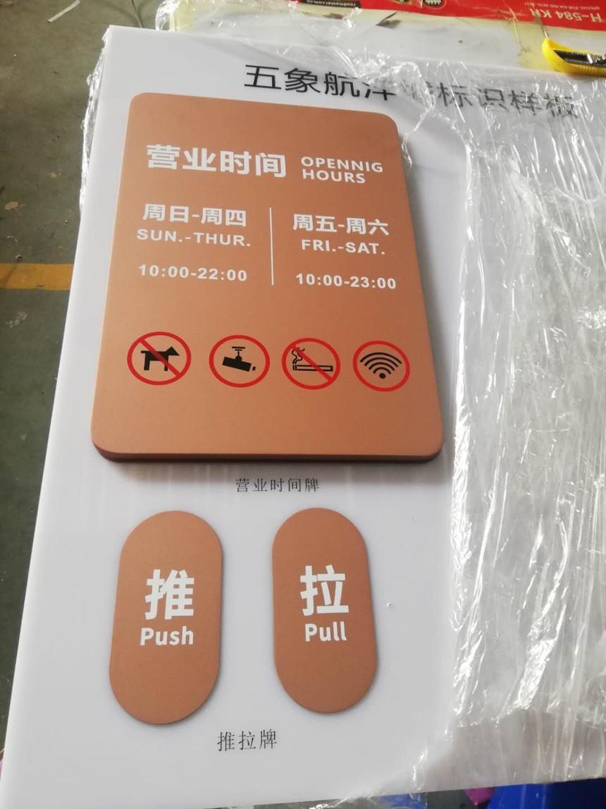 深圳警示标识
