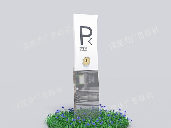 北京标识标示牌
