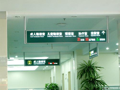 贵州医院标牌