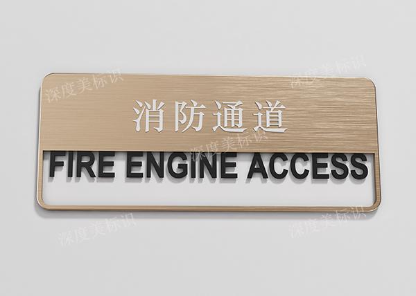 消防安全指示牌