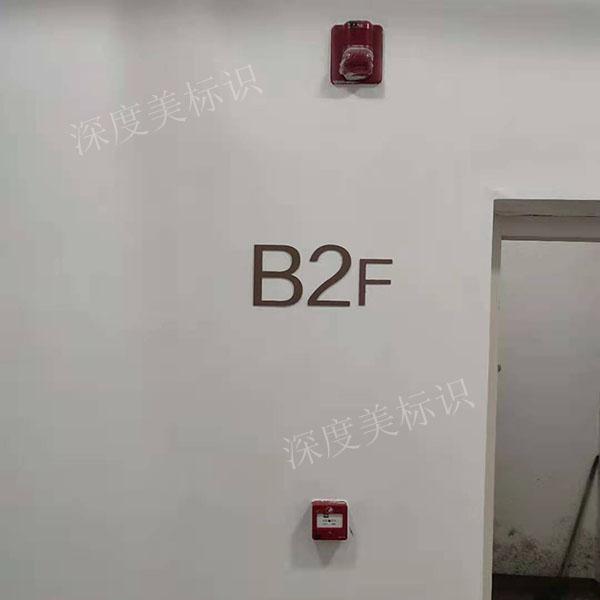 楼梯口标识标牌