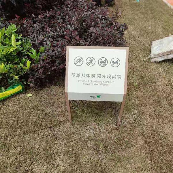 草地温馨提示牌