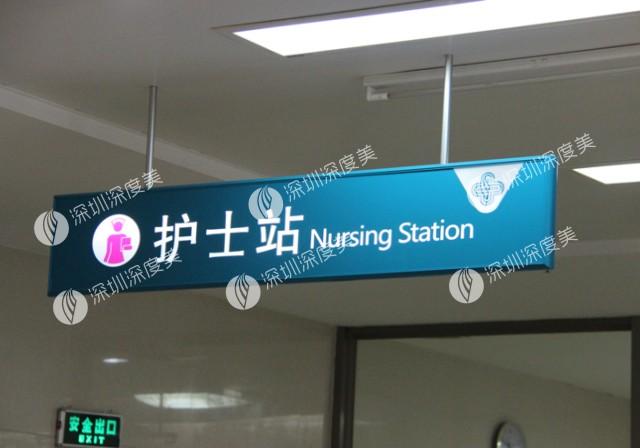 医院室内标识吊牌