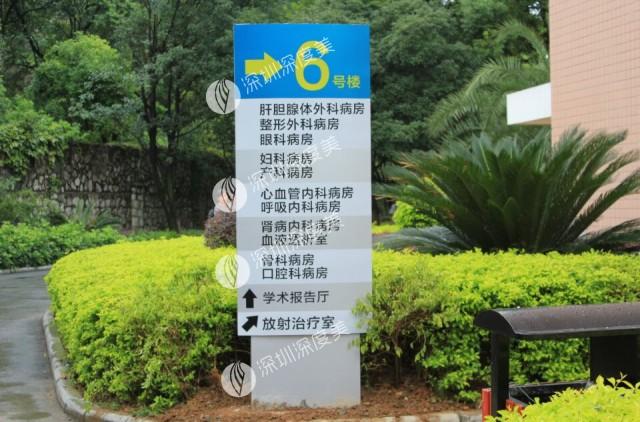 医院户外标识立牌