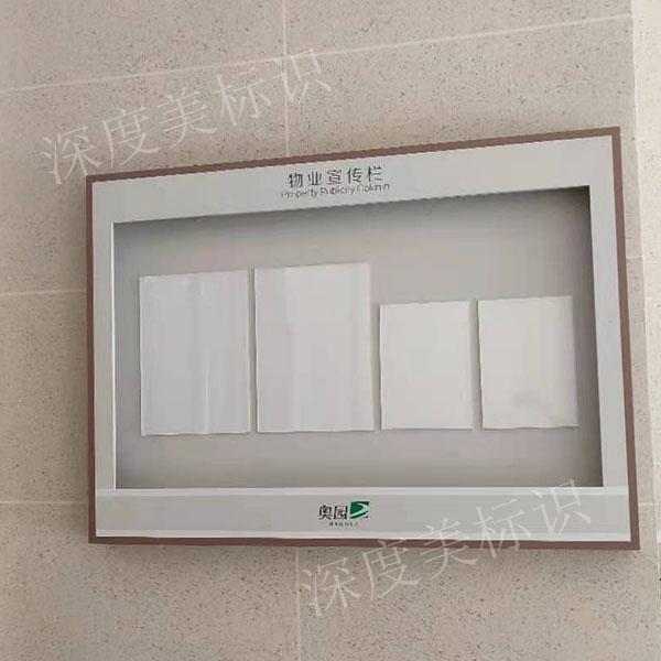 室内宣传栏设计