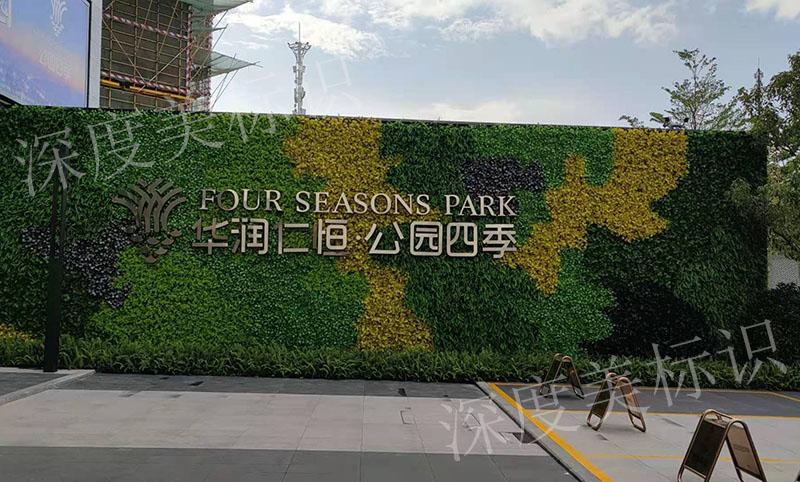 地产公司形象墙设计