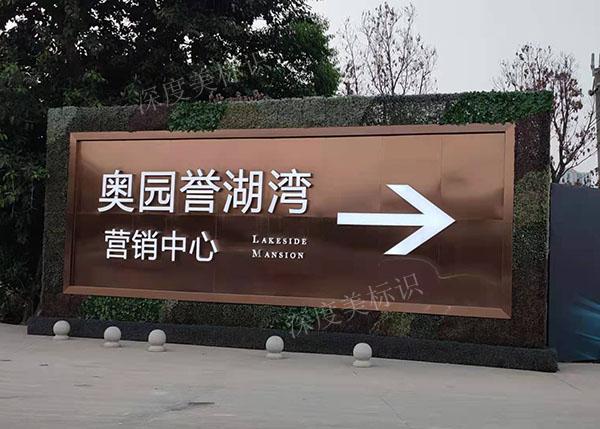 深圳标识导视