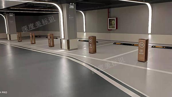 智能停车场标识系统