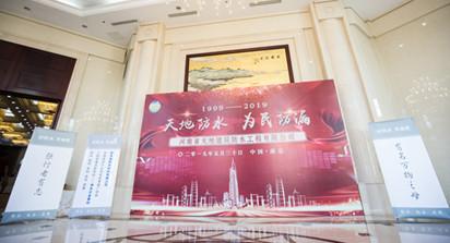 慶祝河南省天地建筑防水工程有限公司成立二十周年大會暨工作年會