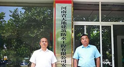 河南省天地建筑防水工程有限公司安徽分公司成立