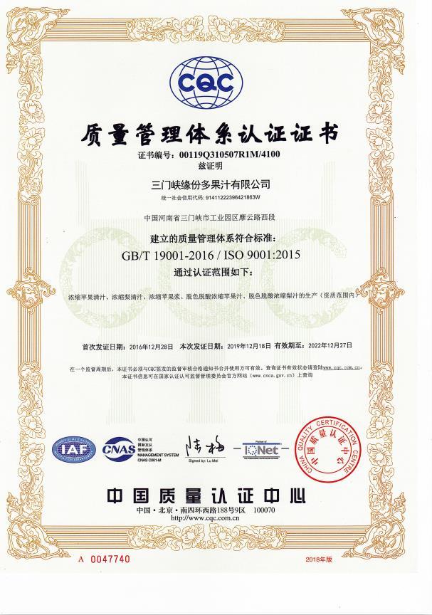 2--質量管理體系認證證書.jpg