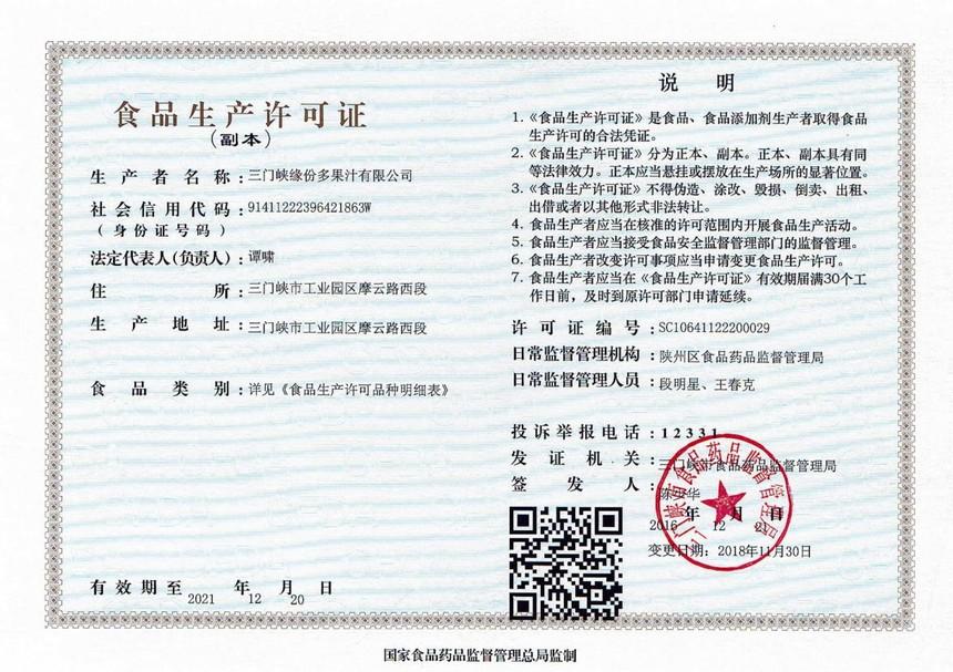 食品生產許可證.jpg