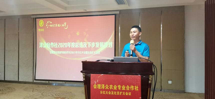 陈顺华理事长讲解合作社年度总结及发展规划.jpg