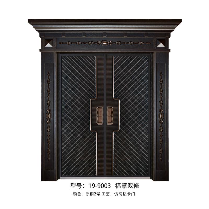 3-型号-19-9003-福慧双修.jpg