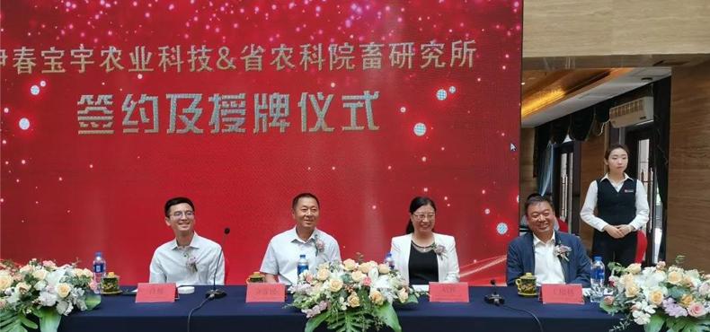 黑龍江省農科院與伊春寶宇農業戰略合作簽約暨授牌儀式務實舉辦