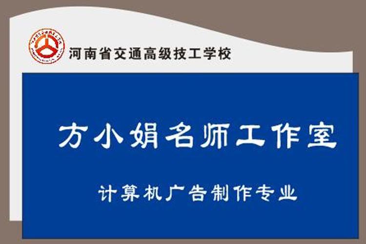 名师工作室门牌1.jpg
