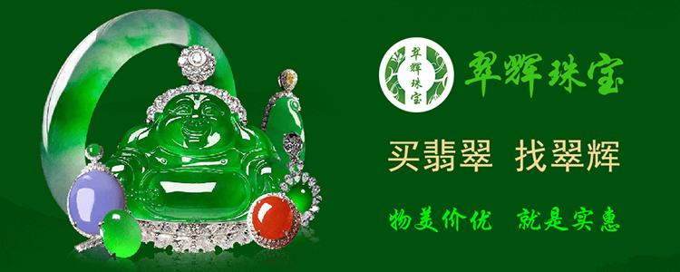 750-300翠辉广告.png