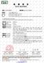 电机轴质量检测报告16x101
