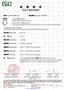电机轴质量检测报告12x117