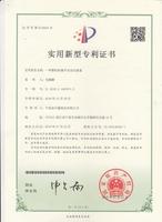 专利证书 002