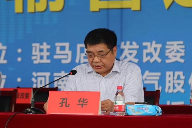 市发改委党组书记、主任孔华发表讲话.jpg