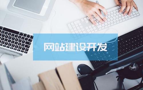 重庆网站建设如何让图片发挥最大的价值?