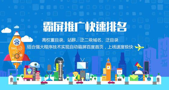 重庆全网霸屏是什么原理?