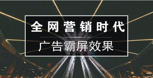 【重庆全网霸屏】网站关键词如何布局才有效果?