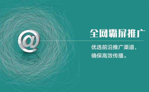 重庆全网霸屏的6大优势你都知道吗?