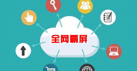 一份来自重庆全网霸屏营销推广的自我介绍
